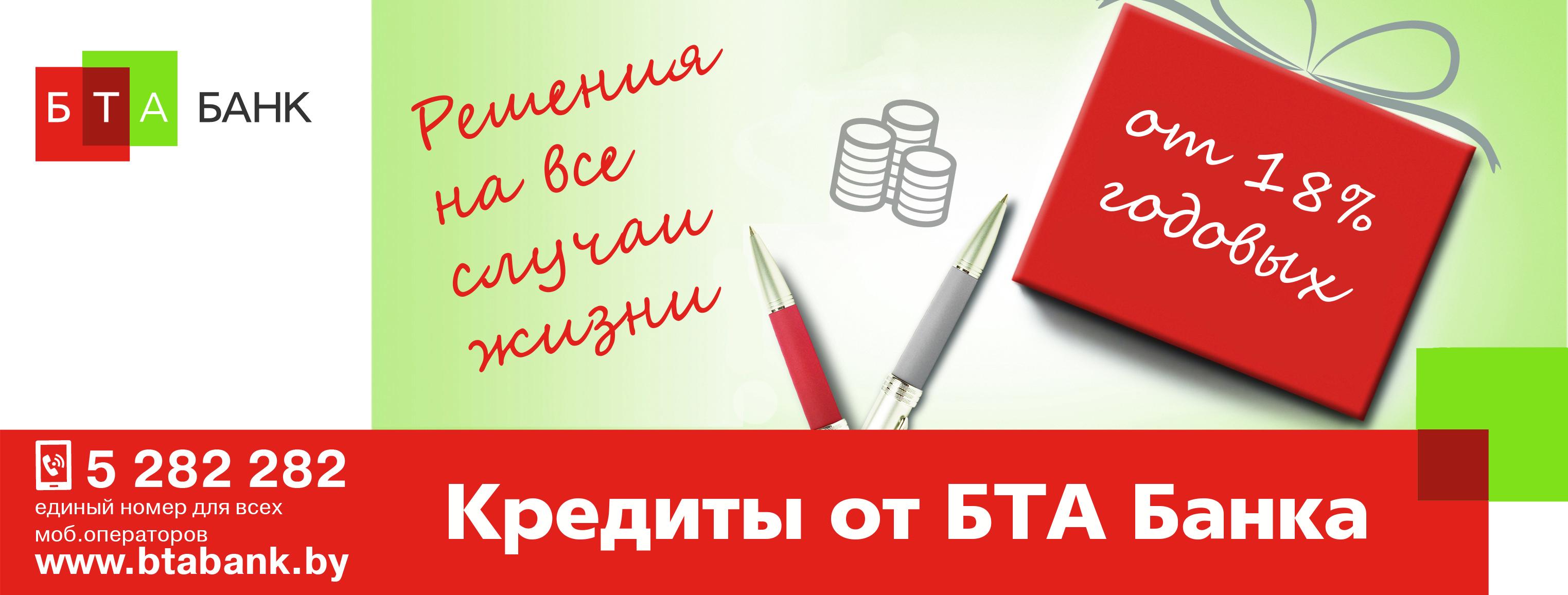 Кредиты без залога бта банк что инвестирует казахстан в россии